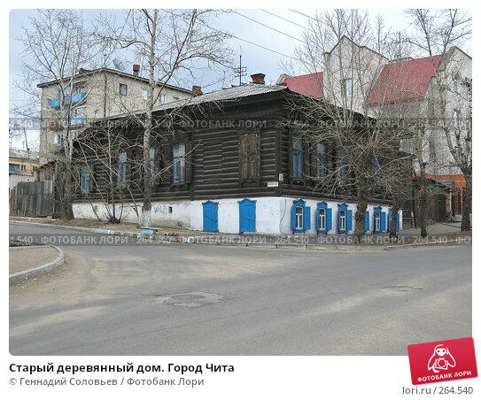 Купить «Старый деревянный дом. Город Чита», фото № 264540, снято 25 апреля 2008 г. (c) Геннадий Соловьев / Фотобанк Лори
