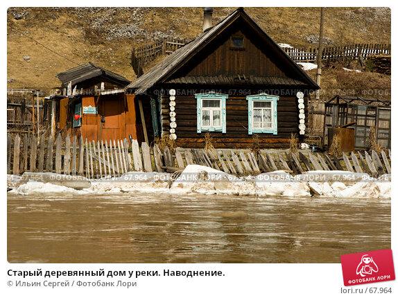 Купить «Старый деревянный дом у реки. Наводнение.», фото № 67964, снято 29 апреля 2007 г. (c) Ильин Сергей / Фотобанк Лори
