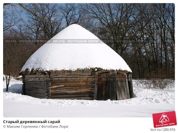 Старый деревянный сарай, фото № 280916, снято 16 марта 2005 г. (c) Максим Горпенюк / Фотобанк Лори