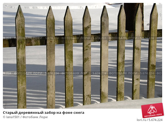 Купить «Старый деревянный забор на фоне снега», эксклюзивное фото № 5674224, снято 7 марта 2011 г. (c) lana1501 / Фотобанк Лори