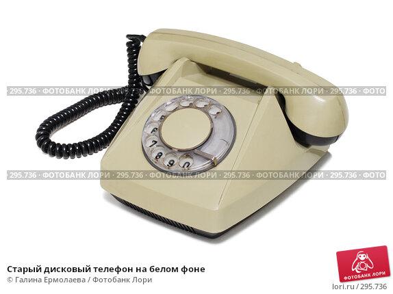 Старый дисковый телефон на белом фоне, фото № 295736, снято 13 мая 2008 г. (c) Галина Ермолаева / Фотобанк Лори