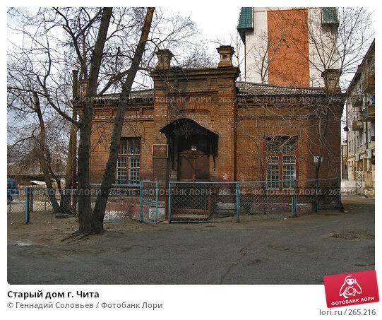 Старый дом г. Чита, фото № 265216, снято 25 апреля 2008 г. (c) Геннадий Соловьев / Фотобанк Лори