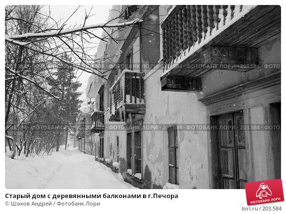 Купить «Старый дом с деревянными балконами в г.Печора», фото № 203584, снято 15 февраля 2008 г. (c) Шахов Андрей / Фотобанк Лори
