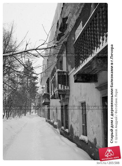 Старый дом с деревянными балконами в г.Печора, фото № 203588, снято 15 февраля 2008 г. (c) Шахов Андрей / Фотобанк Лори