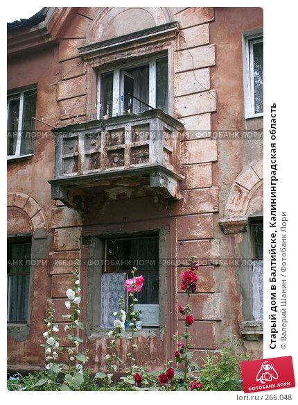 Старый дом в Балтийске, Калининградская область, фото № 266048, снято 24 июля 2007 г. (c) Валерий Шанин / Фотобанк Лори