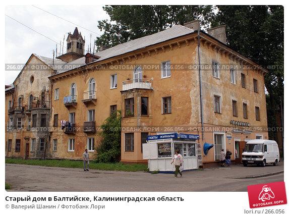 Старый дом в Балтийске, Калининградская область, фото № 266056, снято 24 июля 2007 г. (c) Валерий Шанин / Фотобанк Лори
