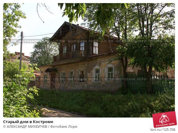 Купить «Старый дом в Костроме», фото № 125708, снято 7 июля 2007 г. (c) АЛЕКСАНДР МИХЕИЧЕВ / Фотобанк Лори