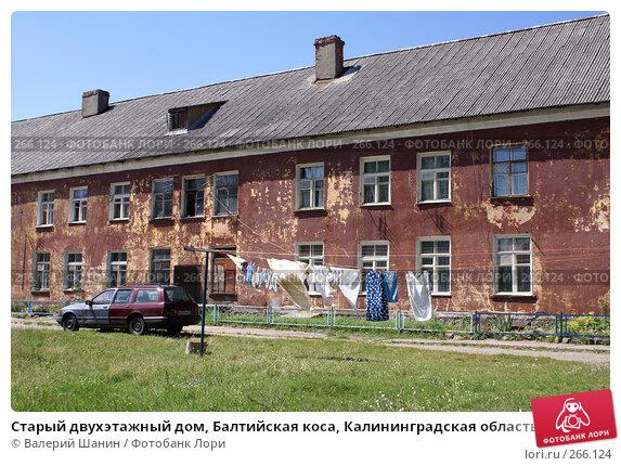 Старый двухэтажный дом, Балтийская коса, Калининградская область, фото № 266124, снято 23 июля 2007 г. (c) Валерий Шанин / Фотобанк Лори
