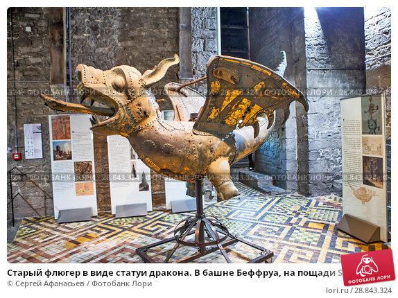 Купить «Старый флюгер в виде статуи дракона. В башне Беффруа, на пощади Sint-Baafsplein.  Гент. Бельгия», эксклюзивное фото № 28843324, снято 6 мая 2018 г. (c) Сергей Афанасьев / Фотобанк Лори