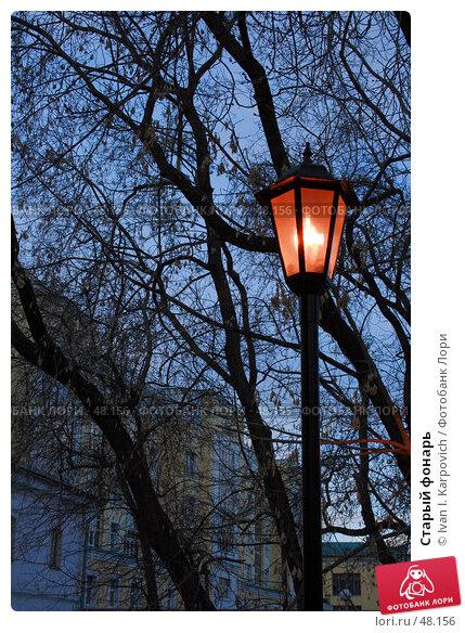 Старый фонарь, фото № 48156, снято 24 марта 2007 г. (c) Ivan I. Karpovich / Фотобанк Лори