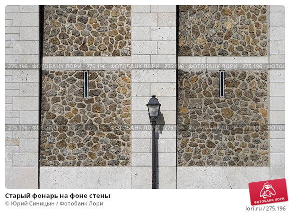 Купить «Старый фонарь на фоне стены», фото № 275196, снято 20 июня 2007 г. (c) Юрий Синицын / Фотобанк Лори
