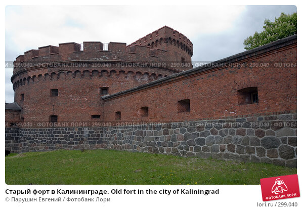 Старый форт в Калининграде. Old fort in the city of Kaliningrad, фото № 299040, снято 28 октября 2016 г. (c) Парушин Евгений / Фотобанк Лори