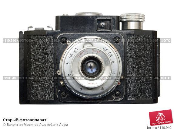 Старый фотоаппарат, фото № 110940, снято 11 ноября 2006 г. (c) Валентин Мосичев / Фотобанк Лори