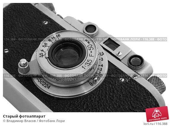 Старый фотоаппарат, фото № 116388, снято 4 ноября 2007 г. (c) Владимир Власов / Фотобанк Лори
