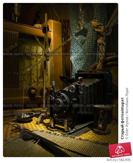 Старый фотоаппарат, фото № 182976, снято 21 июля 2007 г. (c) Олег Жуков / Фотобанк Лори