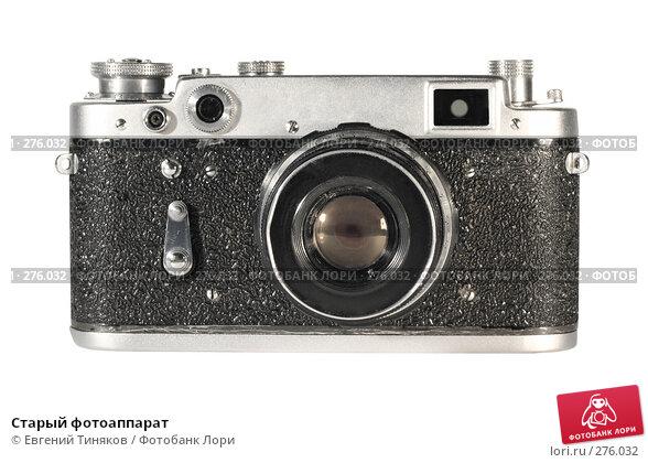 Старый фотоаппарат, фото № 276032, снято 27 февраля 2008 г. (c) Евгений Тиняков / Фотобанк Лори