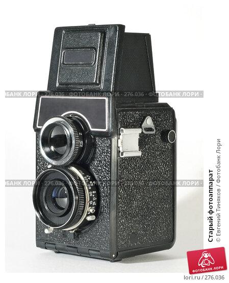 Старый фотоаппарат, фото № 276036, снято 27 февраля 2008 г. (c) Евгений Тиняков / Фотобанк Лори