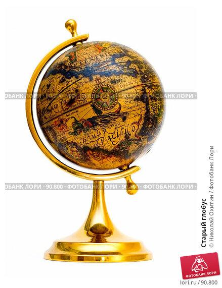 Старый глобус, фото № 90800, снято 4 февраля 2007 г. (c) Николай Охитин / Фотобанк Лори