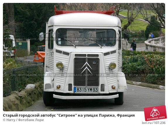 "Старый городской автобус ""Ситроен"" на улицах Парижа, Франция, фото № 107236, снято 27 февраля 2006 г. (c) Harry / Фотобанк Лори"
