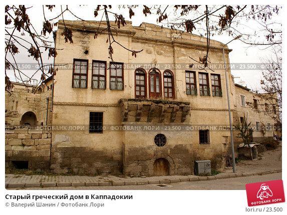 Старый греческий дом в Каппадокии, фото № 23500, снято 13 ноября 2006 г. (c) Валерий Шанин / Фотобанк Лори