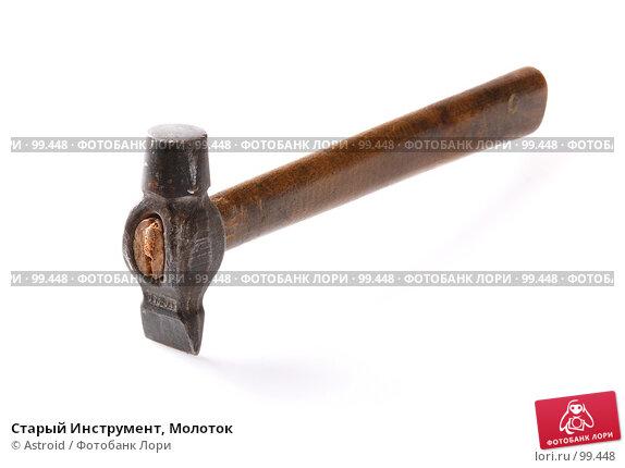 Старый Инструмент, Молоток, фото № 99448, снято 11 ноября 2006 г. (c) Astroid / Фотобанк Лори