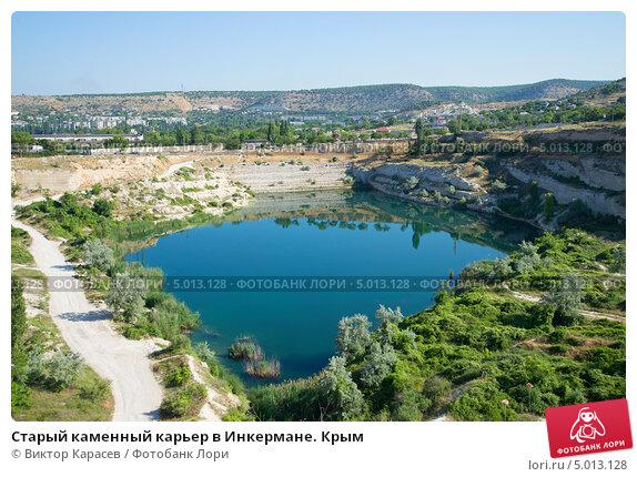 Купить «Старый каменный карьер в Инкермане. Крым», фото № 5013128, снято 11 июня 2013 г. (c) Виктор Карасев / Фотобанк Лори