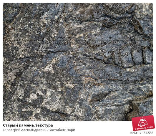 Купить «Старый камень.текстура», фото № 154536, снято 19 марта 2018 г. (c) Валерий Александрович / Фотобанк Лори