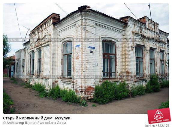 Старый кирпичный дом. Бузулук, эксклюзивное фото № 322176, снято 3 июня 2008 г. (c) Александр Щепин / Фотобанк Лори