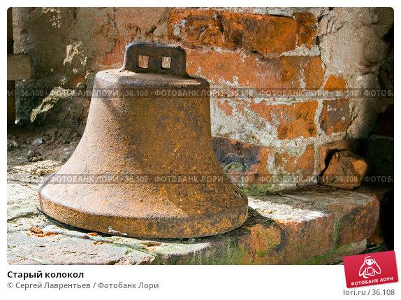 Купить «Старый колокол», фото № 36108, снято 26 апреля 2007 г. (c) Сергей Лаврентьев / Фотобанк Лори