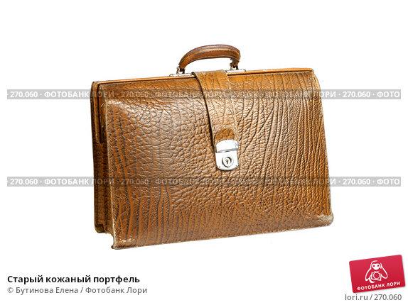 Старый кожаный портфель, фото № 270060, снято 2 мая 2008 г. (c) Бутинова Елена / Фотобанк Лори