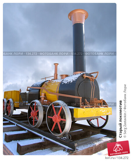 Купить «Старый локомотив», фото № 134272, снято 9 апреля 2005 г. (c) Serg Zastavkin / Фотобанк Лори