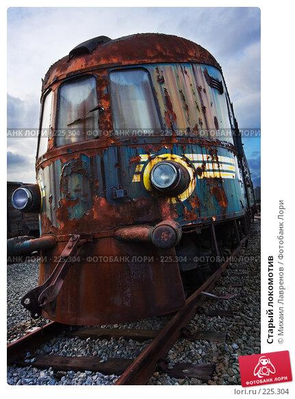 Купить «Старый локомотив», фото № 225304, снято 1 марта 2008 г. (c) Михаил Лавренов / Фотобанк Лори