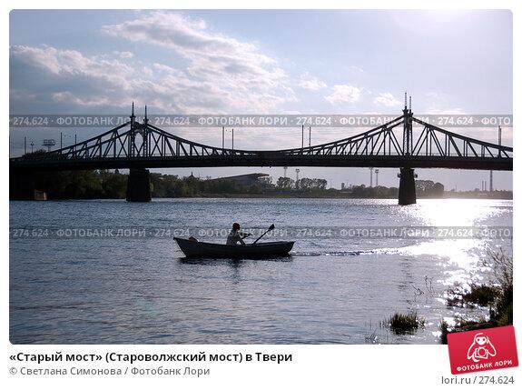 Купить ««Старый мост» (Староволжский мост) в Твери», фото № 274624, снято 2 мая 2008 г. (c) Светлана Симонова / Фотобанк Лори