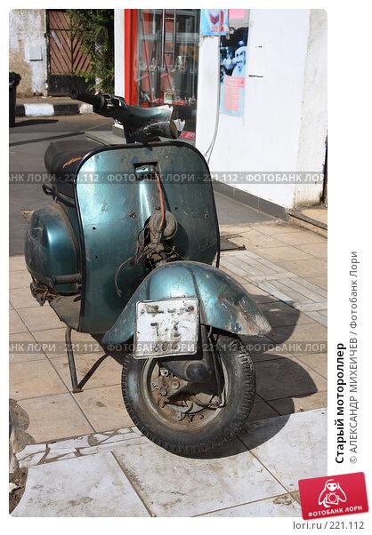Старый мотороллер, фото № 221112, снято 19 февраля 2008 г. (c) АЛЕКСАНДР МИХЕИЧЕВ / Фотобанк Лори