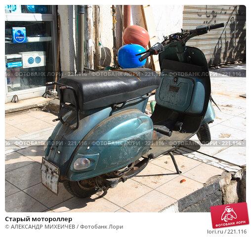 Купить «Старый мотороллер», фото № 221116, снято 19 февраля 2008 г. (c) АЛЕКСАНДР МИХЕИЧЕВ / Фотобанк Лори