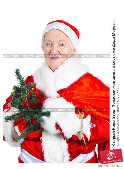 Купить «Старый Новый год. Пожилая женщина в костюме Деда Мороза.», фото № 153320, снято 26 октября 2007 г. (c) Ирина Мойсеева / Фотобанк Лори