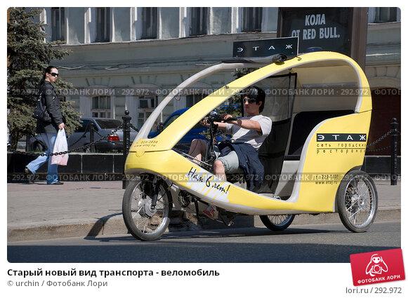 Старый новый вид транспорта - веломобиль, фото № 292972, снято 3 мая 2008 г. (c) urchin / Фотобанк Лори