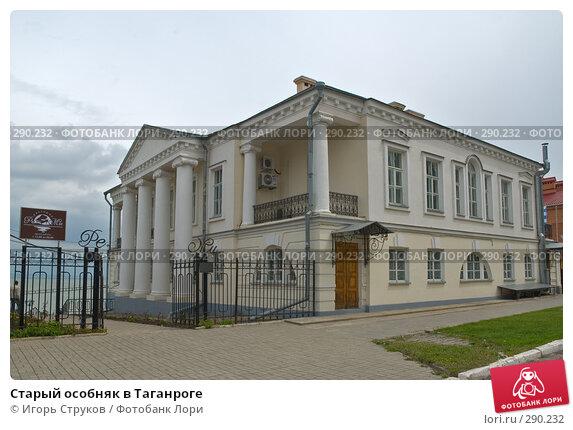 Старый особняк в Таганроге, фото № 290232, снято 12 мая 2008 г. (c) Игорь Струков / Фотобанк Лори