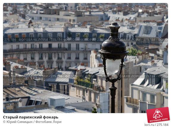Старый парижский фонарь, фото № 275184, снято 20 июня 2007 г. (c) Юрий Синицын / Фотобанк Лори
