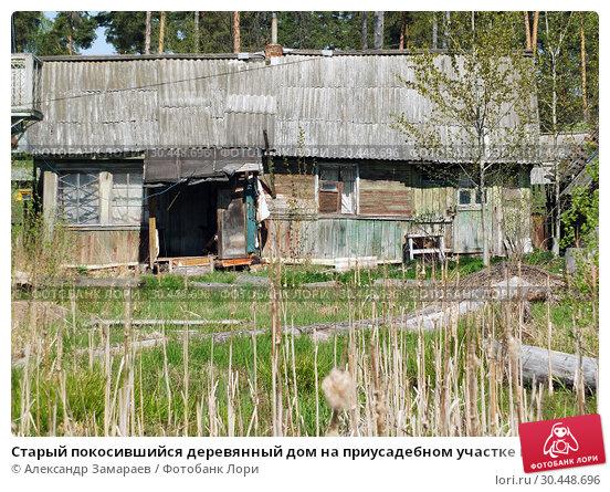 Купить «Старый покосившийся деревянный дом на приусадебном участке в деревне», фото № 30448696, снято 10 мая 2015 г. (c) Александр Замараев / Фотобанк Лори