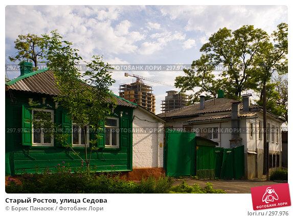 Купить «Старый Ростов, улица Седова», фото № 297976, снято 23 мая 2008 г. (c) Борис Панасюк / Фотобанк Лори