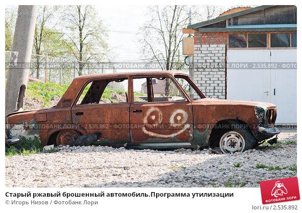 Купить «Старый ржавый брошенный автомобиль.Программа утилизации», эксклюзивное фото № 2535892, снято 10 мая 2011 г. (c) Игорь Низов / Фотобанк Лори
