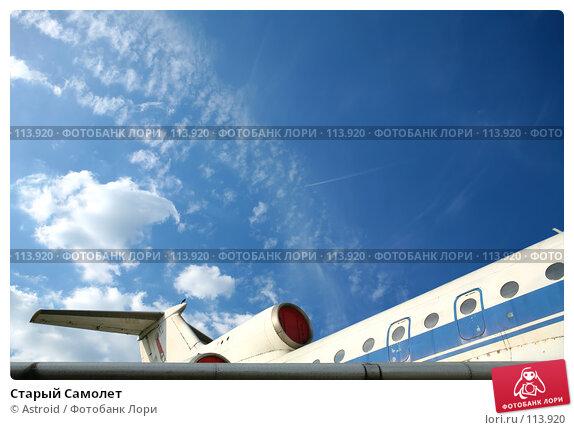 Старый Самолет, фото № 113920, снято 1 августа 2007 г. (c) Astroid / Фотобанк Лори