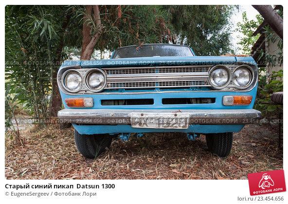 Купить «Старый синий пикап  Datsun 1300», фото № 23454656, снято 16 августа 2016 г. (c) EugeneSergeev / Фотобанк Лори
