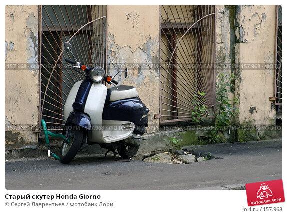Старый скутер Honda Giorno, фото № 157968, снято 18 сентября 2005 г. (c) Сергей Лаврентьев / Фотобанк Лори