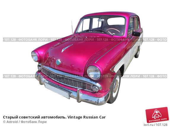 Старый советский автомобиль. Vintage Russian Car, фото № 107128, снято 23 сентября 2017 г. (c) Astroid / Фотобанк Лори