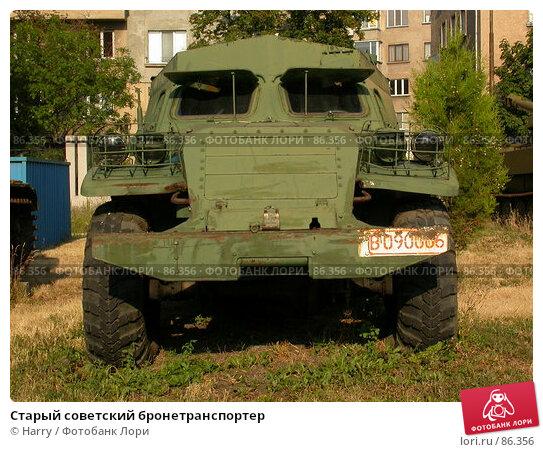 Старый советский бронетранспортер, фото № 86356, снято 3 августа 2007 г. (c) Harry / Фотобанк Лори