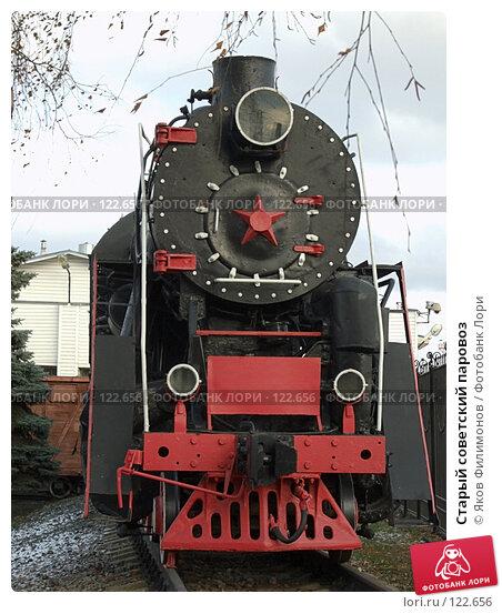 Старый советский паровоз, фото № 122656, снято 11 ноября 2007 г. (c) Яков Филимонов / Фотобанк Лори