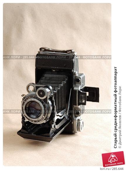Старый среднеформатный фотоаппарат, фото № 285644, снято 15 апреля 2008 г. (c) Дмитрий Яковлев / Фотобанк Лори