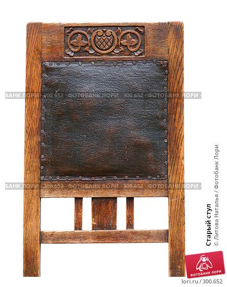 Старый стул, фото № 300652, снято 23 мая 2008 г. (c) Литова Наталья / Фотобанк Лори